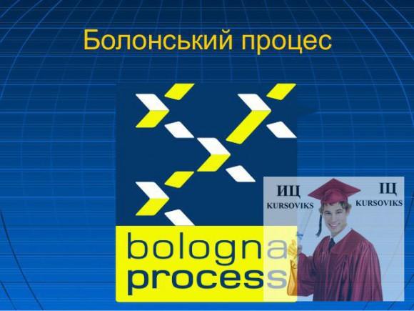 Болонський_процес